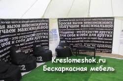 Кресло-мешок на форуме «Ростов 2012 - 100% энергии»
