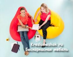 Бескаркасная мебель в Ростове-на-Дону: преимущества бескаркасной мебели